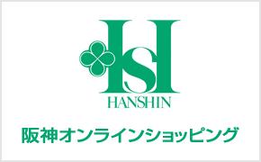 阪神百貨店オンラインショッピング
