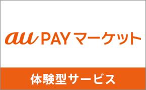 au PAY マーケット 体験型サービス