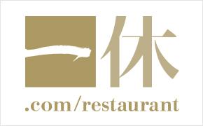 一休.comレストラン