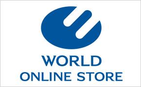 ワールド オンラインストア