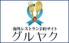 海外レストラン予約サイト グルヤク