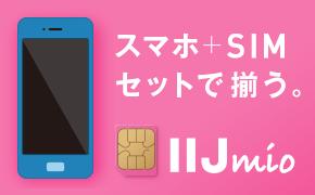 IIJmio(アイ・アイ・ジェイ・ミオ)