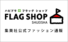 集英社 FLAG SHOP