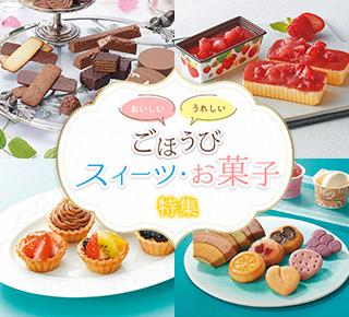 ごほうびスイーツ・お菓子特集