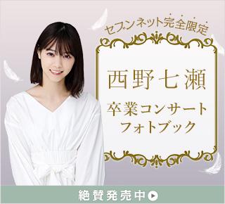 西野七瀬卒業フォトブック