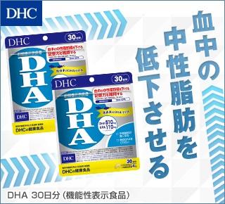 DHA 30日分【機能性表示食品】