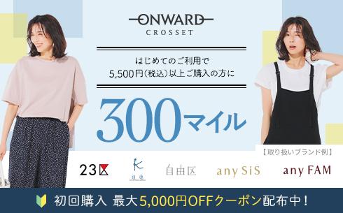 【オンワードクローゼット】新規購入キャンペーン