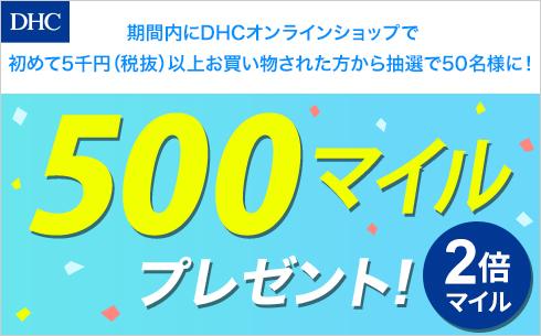 【DHC】初めて購入キャンペーン