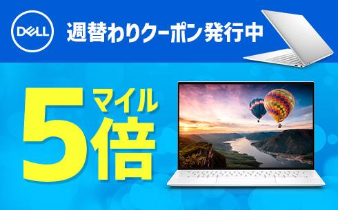 【Dell】期間限定5倍マイル!キャンペーン