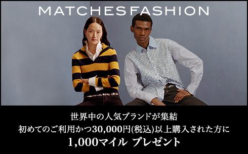 【MATCHESFASHION】新規購入キャンペーン