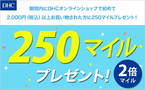 【DHC】新規マイルプレゼントキャンペーン