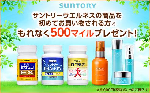 【サントリー】500マイルプレゼントキャンペーン