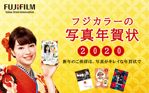 【富士フイルム】年賀状2020特集