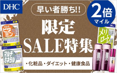 【DHC】限定セール特集