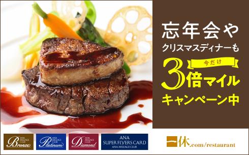 【一休.comレストラン】3倍マイルキャンペーン