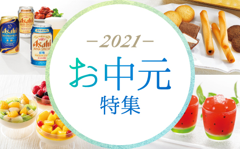 お中元特集2021
