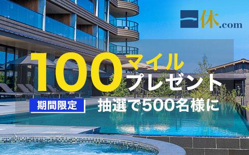 【一休.com】マイルプレゼントキャンペーン
