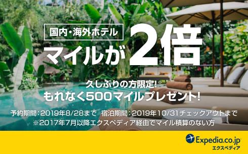 【エクスペディア】2倍マイル&500マイル特集