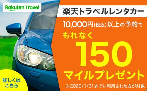 【楽天レンタカー】150マイルプレゼントキャンペーン