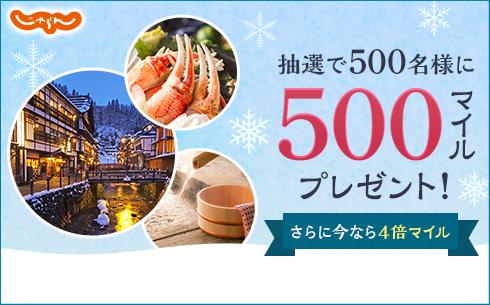 【じゃらんnet】マイルプレゼント大特集♪