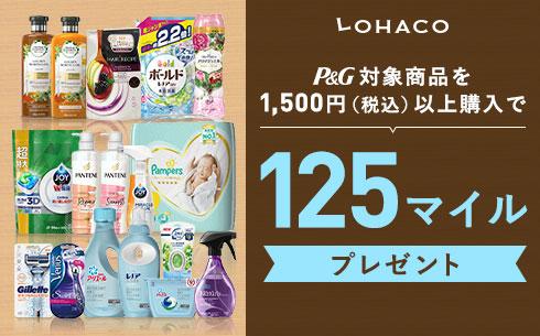 【ロハコ】P&Gマイルプレゼントキャンペーン
