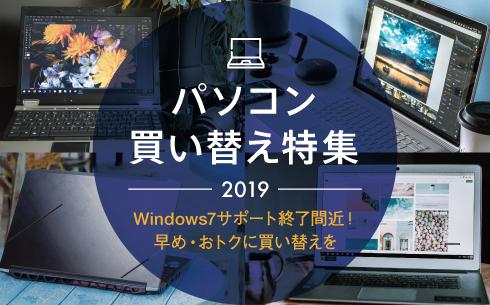 パソコン買い替え特集2019
