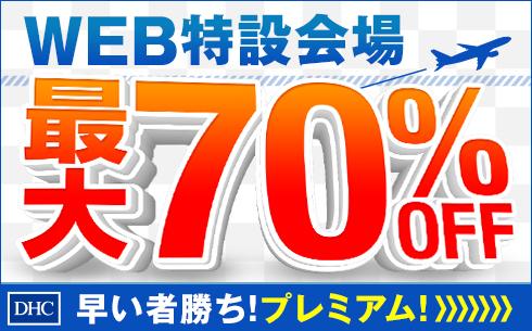 【DHC】最大70%OFF SALE特集!
