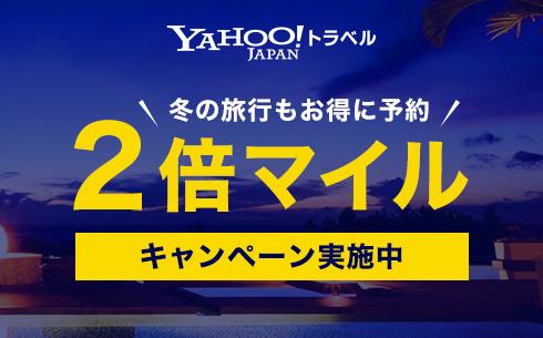 【Yahoo! トラベル】2倍マイルキャンペーン