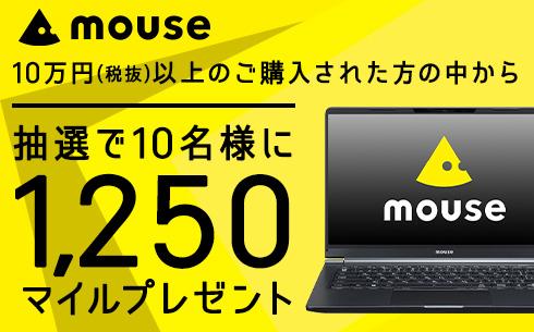 【マウスコンピューター】抽選プレゼントキャンペーン