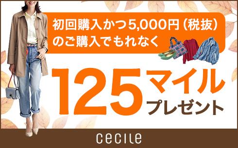 【セシール】125マイルプレゼントキャンペーン