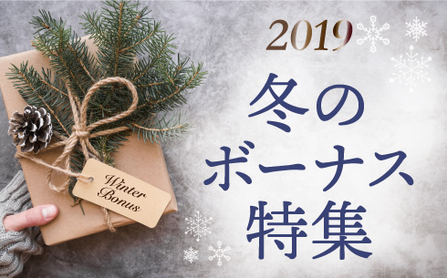 冬のボーナス特集2019