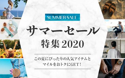 サマーセール特集2020