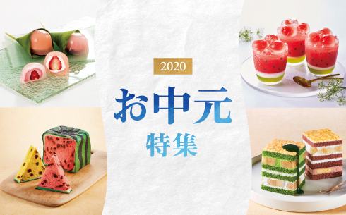 お中元特集2020