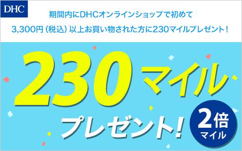 【DHC】新規購入マイルプレゼントキャンペーン