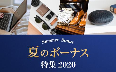 夏のボーナス特集2020