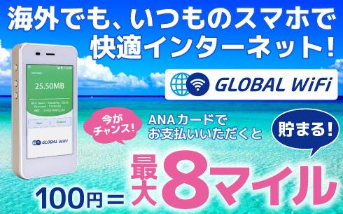 【グローバルWiFi】7倍マイルキャンペーン