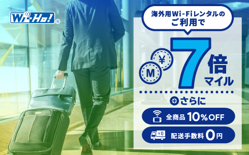【Wi-Ho!】7倍マイルキャンペーン