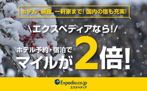 【エクスペディア】ホテル予約でマイルが2倍!