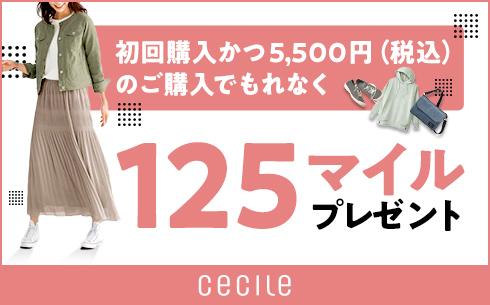 【セシール】初めてのお買いもの特集