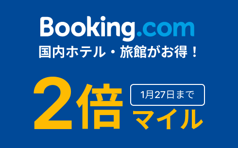 【Booking.com】ダブルマイルキャンペーン