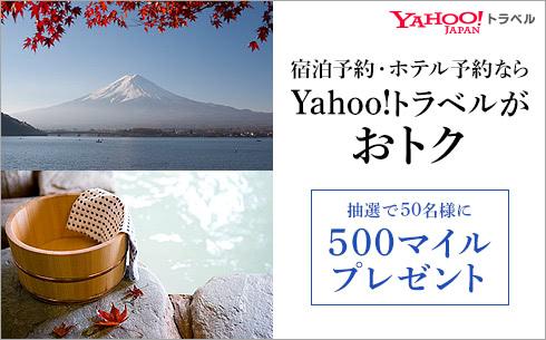 【Yahoo!トラベル】秋のおすすめ旅行特集