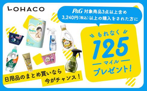 【LOHACO】P&Gキャンペーン