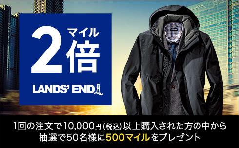 【ランズエンド】マイルプレゼントキャンペーン