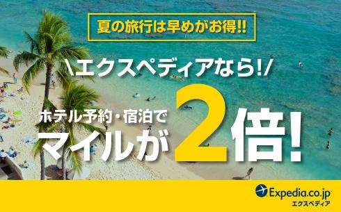 【エクスペディア】ホテル予約でマイルが2倍!特集