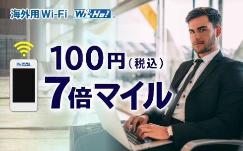 【海外WiFiのWi-Ho!】100円7倍マイルキャンペーン
