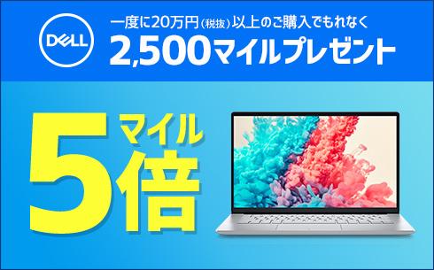 【Dell】2,500マイルプレゼントキャンペーン!