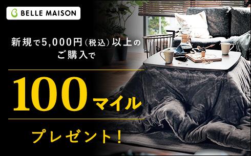【ベルメゾンネット】新規購入キャンペーン