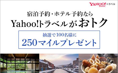 【Yahoo!トラベル】冬のおすすめ旅行特集