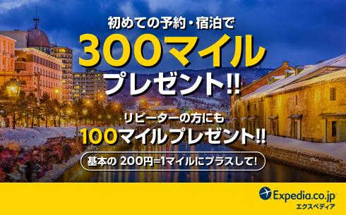 【エクスペディア】最大300マイルプレゼント特集