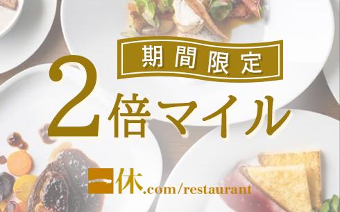 【一休.comレストラン】2倍マイルキャンペーン